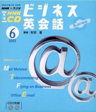 【中古】その他CD NHKラジオ ビジネス英会話 2002 6月号
