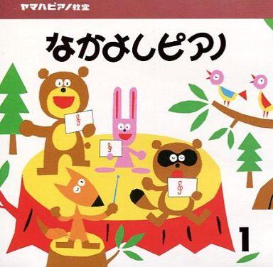 【中古】その他CD ヤマハピアノ教室 なかよしピアノ(1)