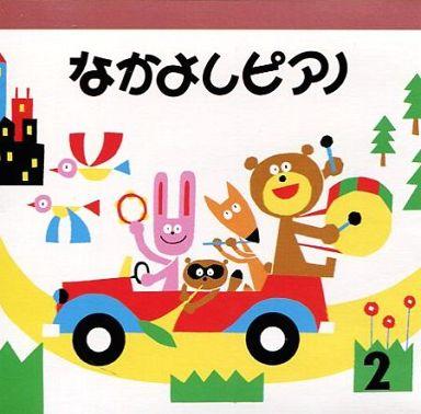 【中古】その他CD ヤマハピアノ教室 なかよしピアノ(2)