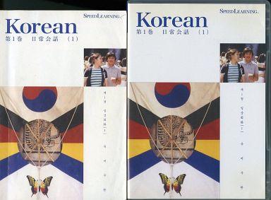 【中古】その他CD SPEED LEARNING Korean(韓国語) 第1巻 日常会話(1)