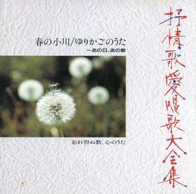 【中古】その他CD 抒情歌愛唱歌大全集 「春の小川」「ゆりかごのうた」-あの日、あの歌
