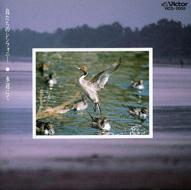 【中古】その他CD 鳥たちのシンフォニー 水辺にて