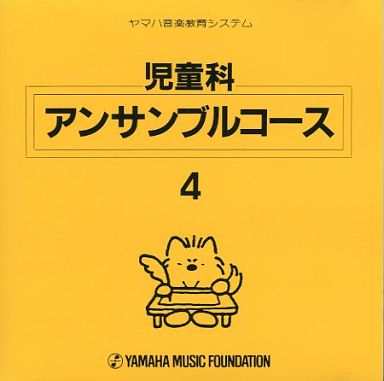 【中古】その他CD ヤマハ音楽教育システム児童科 アンサンブルコース(4)
