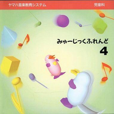 【中古】その他CD ヤマハ音楽教育システム 児童科みゅーじっくふれんど(4)