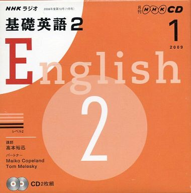 NHK Radio Fundamentals English 2009年1月2日刊