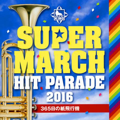 【中古】その他CD キング スーパー・マーチ ヒット・パレード2016 ?365日の紙飛行機?