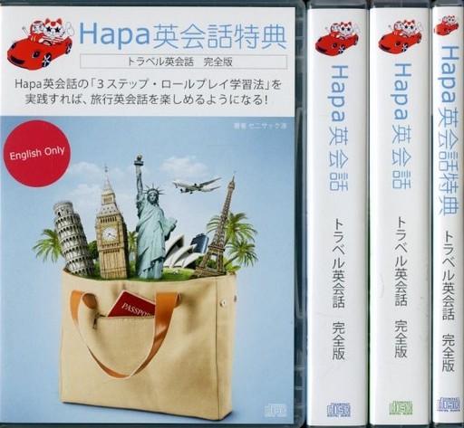 【中古】その他CD Hapa英会話 トラベル英会話 完全版(状態:テキスト2冊・DVD欠品)