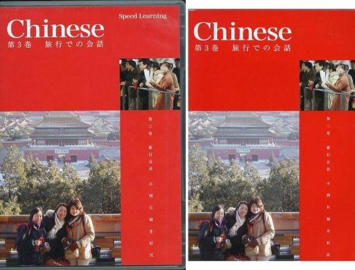 【中古】その他CD SPEED LEARNING(中国語) 第3巻 旅行での会話