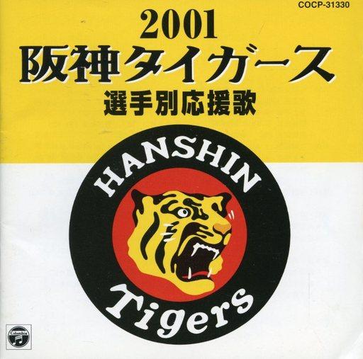 【中古】その他CD 2001 阪神タイガース 選手別応援歌