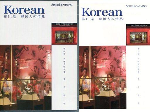 【中古】その他CD SPEED LEARNING Korean(韓国語) 第11巻 韓国人の情熱