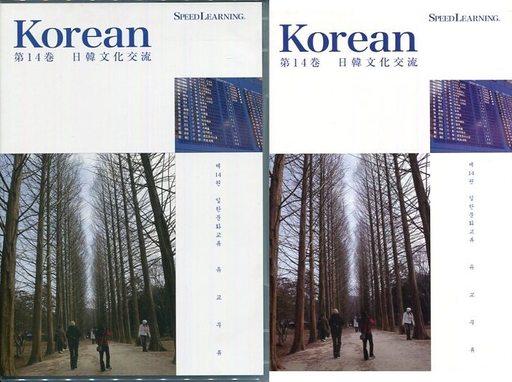 【中古】その他CD SPEED LEARNING Korean(韓国語) 第14巻 韓国文化交流