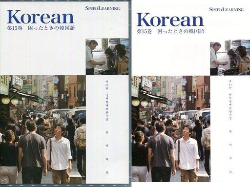 【中古】その他CD SPEED LEARNING Korean(韓国語) 第15巻 困ったときの韓国語