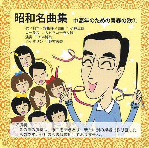 【中古】その他CD 昭和名曲集 -中高年のための青春の歌(1)-