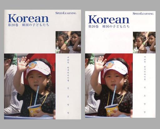 【中古】その他CD SPEED LEARNING Korean(韓国語) 第20巻 韓国の子どもたち