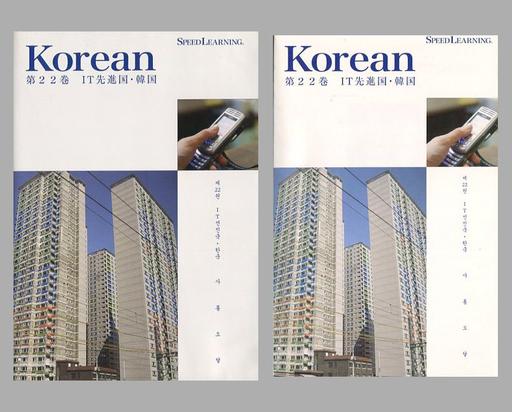 【中古】その他CD SPEED LEARNING Korean(韓国語) 第22巻 IT先進国・韓国