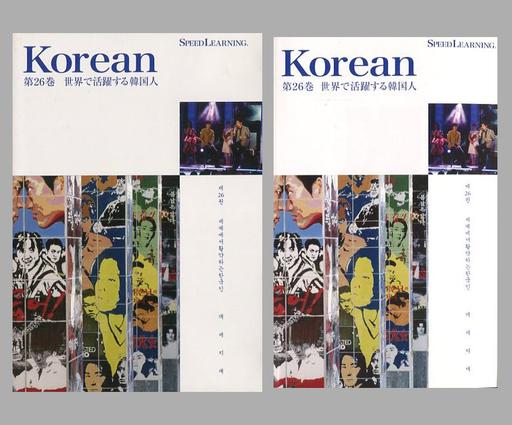 【中古】その他CD SPEED LEARNING Korean(韓国語) 第26巻 世界で活躍する韓国人