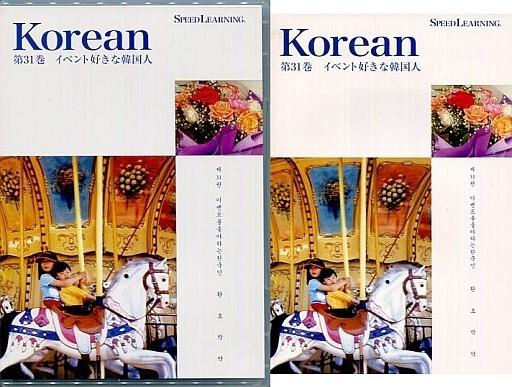 【中古】その他CD SPEED LEARNING Korean(韓国語) 第31巻 イベント好きな韓国人