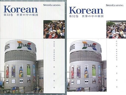 【中古】その他CD SPEED LEARNING Korean(韓国語) 第32巻 世界の中の韓国