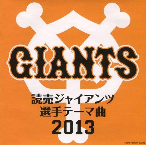 【中古】その他CD 読売ジャイアンツ 選手テーマ曲 2013