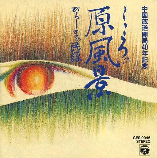 【中古】その他CD 中国放送開局40年記念 こころの原風景 ?ひろしまの民謡?