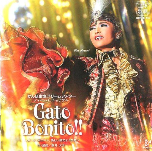 望海風斗 / ショー・パッショナブル「Gato Bonito!!」-ガート・ボニート、美しい猫のような男-