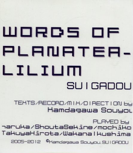 WORDS OF PLANATEA LILIUM