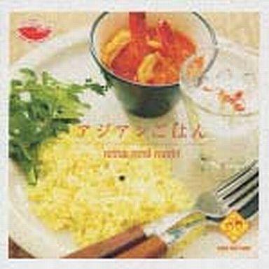 【中古】BGM CD オムニバス / アジアンごはん