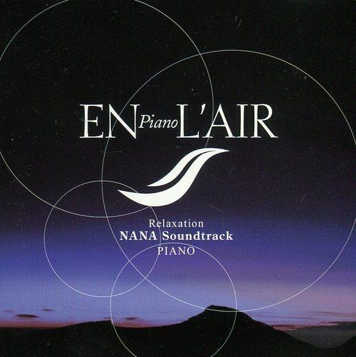 【中古】BGM CD オルゴール / ENL'AIR?ヒーリングピアノシリーズ NANAサウンドトラック ピアノ作品集