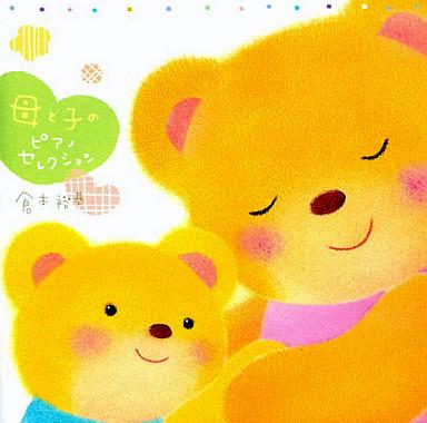 倉本裕基/母と子のピアノ・セレクション