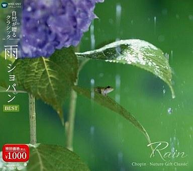 【中古】BGM CD 自然が贈るクラシック 雨 ショパンBEST[限定版]