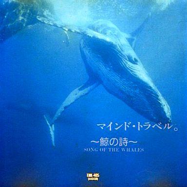【中古】BGM CD シンプル・ヒーリング・サウンドシリーズ 鯨の詩 (5)