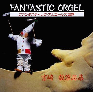 【中古】BGM CD ファンタスティックオルゴールの世界 宮崎駿作品集