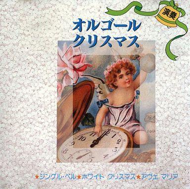 【中古】BGM CD オルゴール・クリスマス