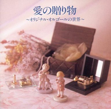 【中古】BGM CD 愛の贈り物-オリジナル・オルゴールの世界-