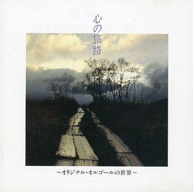 【中古】BGM CD 心の旅路 -オリジナル・オルゴールの世界-
