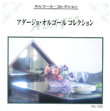【中古】BGM CD アダージョ・オルゴールコレクション