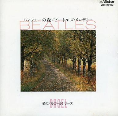 【中古】BGM CD 愛のオルゴール ノルウェーの森/ビートルズ・メロディ