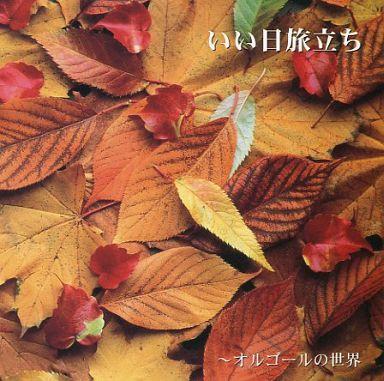 【中古】BGM CD オルゴールの世界 「いい日旅立ち」 他
