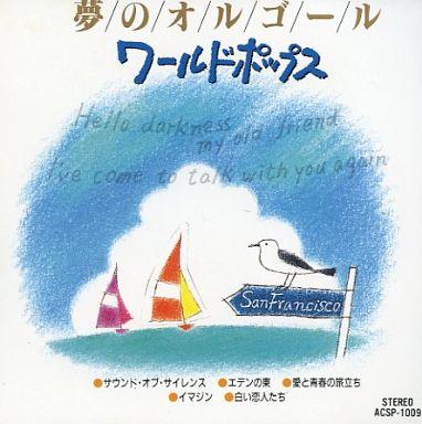 【中古】BGM CD 夢のオルゴール (9) ワールドポップス