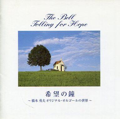 【中古】BGM CD 希望の鐘 -橋本勇夫 オリジナル・オルゴールの世界-