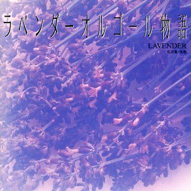 【中古】BGM CD ラベンダーオルゴール物語