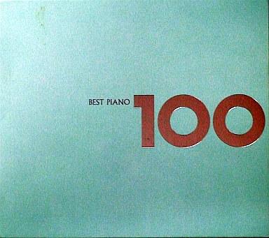 ベスト・ピアノ 100