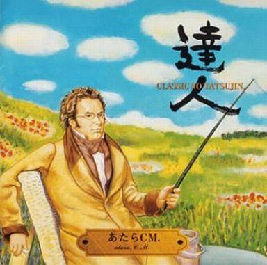 【中古】クラシックCD CMソング / あたらCM <クラシックの達人>(廃盤)