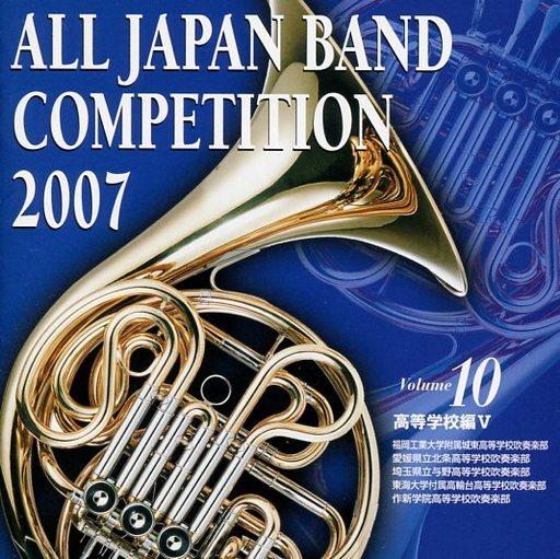 【中古】クラシックCD 全日本吹奏楽コンクール2007 Vol.10 高校編5