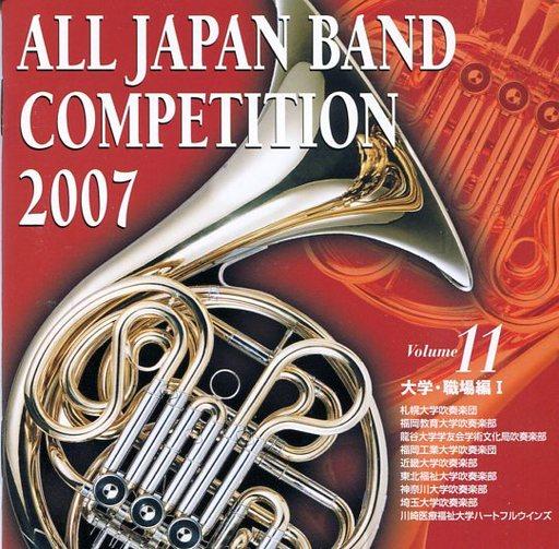 【中古】クラシックCD 全日本吹奏楽コンクール2007 Vol.11 大学・職場編1