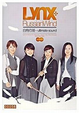 【中古】クラシックCD Lynx(リンクス) / Russian Wind 白鳥の湖?ultimate sound[完全生産限定盤]