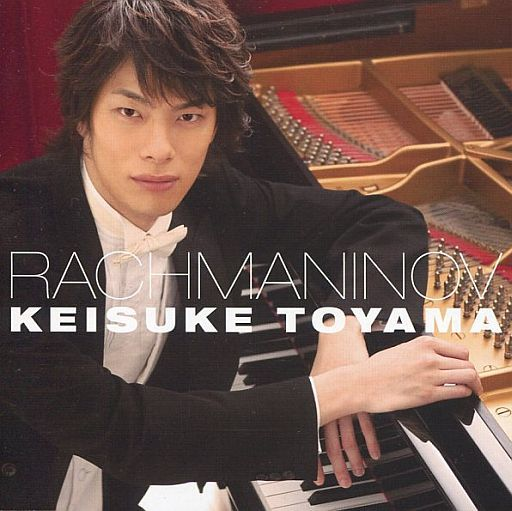【中古】クラシックCD 外山啓介(ピアノ) / ラフマニノフ