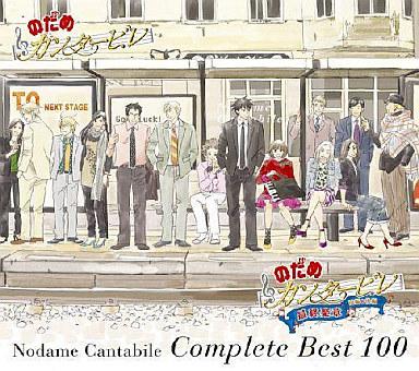 【中古】クラシックCD のだめカンタービレ コンプリート BEST 100[DVD付初回生産限定盤]