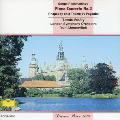 【中古】クラシックCD ヴァーシャーリ/ラフマニノフピアノ協奏曲第2番、他