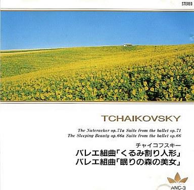 【中古】クラシックCD チャイコフスキー/バレエ組曲「くるみ割り人形」「眠りの森の美女」